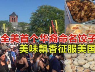 全美首个华裔命名饺子节  美味飘香征服美国胃口