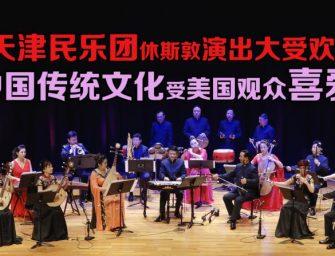 天津民乐团休斯敦演出大受欢迎 中国传统文化受美国观众喜爱