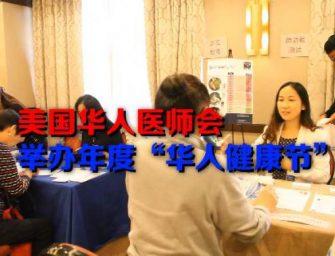 """美国华人医生会 纽约法拉盛举办年度""""华人健康节"""""""