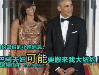 喜大普奔:奥巴马夫妇要搬来纽约上东区和我们做邻居?