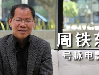 【洛城会客室】周铁东:海推专家诊脉中国电影