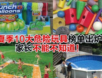 夏季10大危险玩具榜单出炉 家长不能不知道!