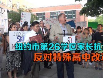 纽约市第26学区家长抗议 反对特殊高中改革