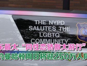 """美东最大""""同性恋骄傲大游行"""" 纽约曼哈顿周日将迎250万人同庆"""