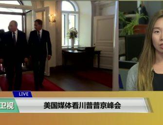 VOA连线(海伦):美国媒体看川普普京峰会