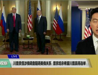 川普怪涉俄调查阻碍美俄关系,普京坦承希望川普赢