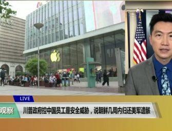 VOA连线(黄耀毅):川普政府控中国员工是安全威胁,说朝鲜几周内归还美军遗骸