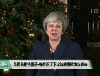VOA连线(江静玲):英首相推迟下议院脱欧协议表决