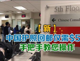 中国驻芝加哥总领馆新服务 手把手教您办护照