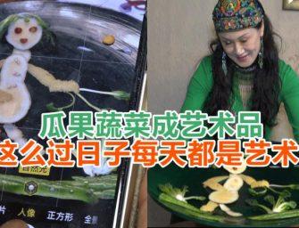 """瓜果蔬菜成艺术品  华裔艺术家带你领略""""食品艺术"""""""