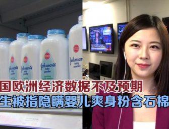 中国欧洲经济数据不佳 强生被指隐瞒产品含石棉