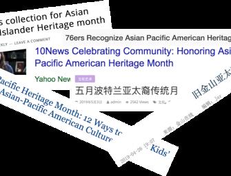 亚太裔传统月, 一个月内体验丰富多彩的亚太文化安排!