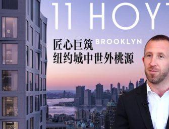 国际顶尖团队打造 $66万起享纽约城中世外桃源