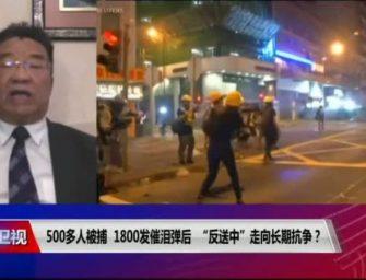 """时事大家谈:500多人被捕,1000多枚催泪弹后,""""反送中""""走向长期抗争?"""