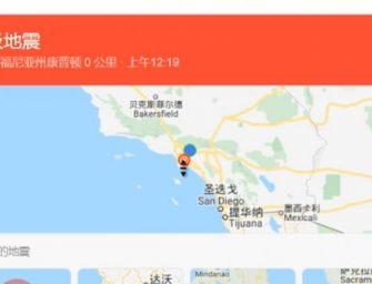洛杉矶发生3.7级地震 华人区均有震感