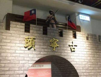 台湾纪念金门战役,以史为鉴惜安全