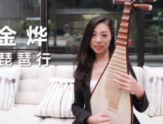 """【洛城会客室】金烨:美国传扬中国""""吉他"""""""