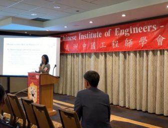美洲中国工程师学会大纽约分会年会开幕