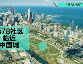 芝加哥市府$7亿补助 华人社区该这样做!
