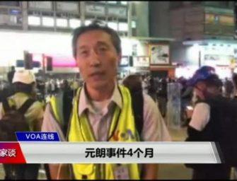 VOA连线(海彦):元朗事件4个月