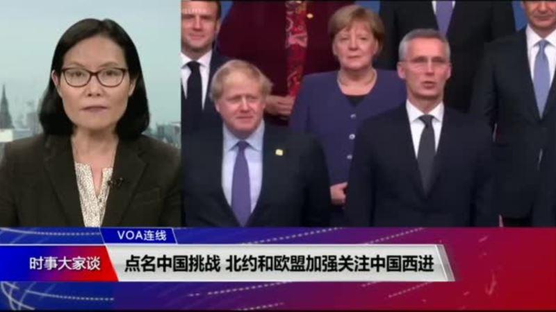 VOA连线(江静玲):点名中国挑战 北约和欧盟加强关注中国西进