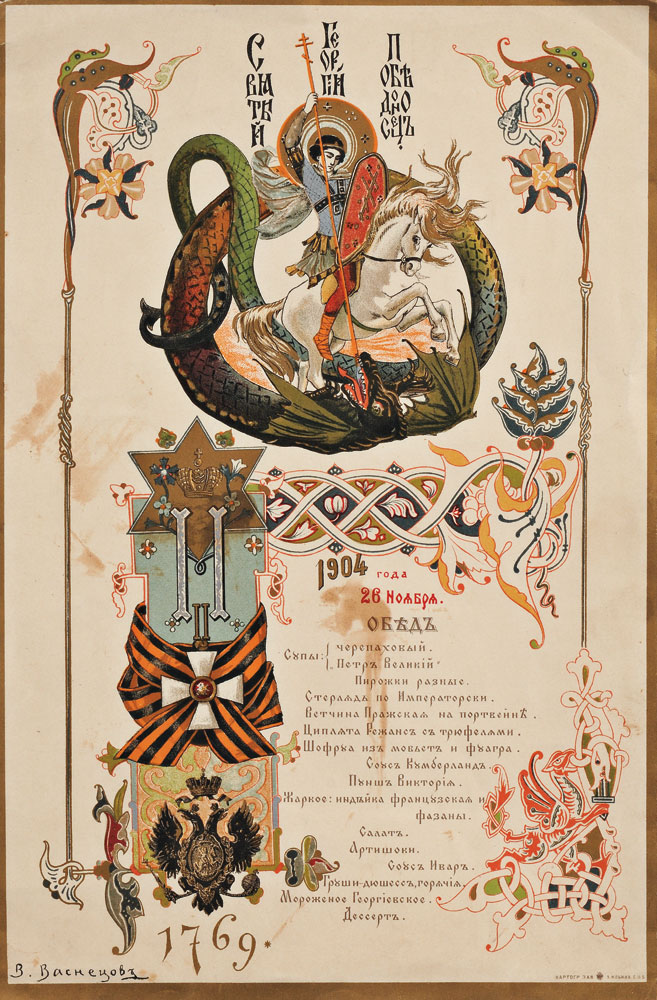 Menu from the Banquet of St. George at the Winter Palace, 1904 (Lot 476, Estimate   $500-$700)