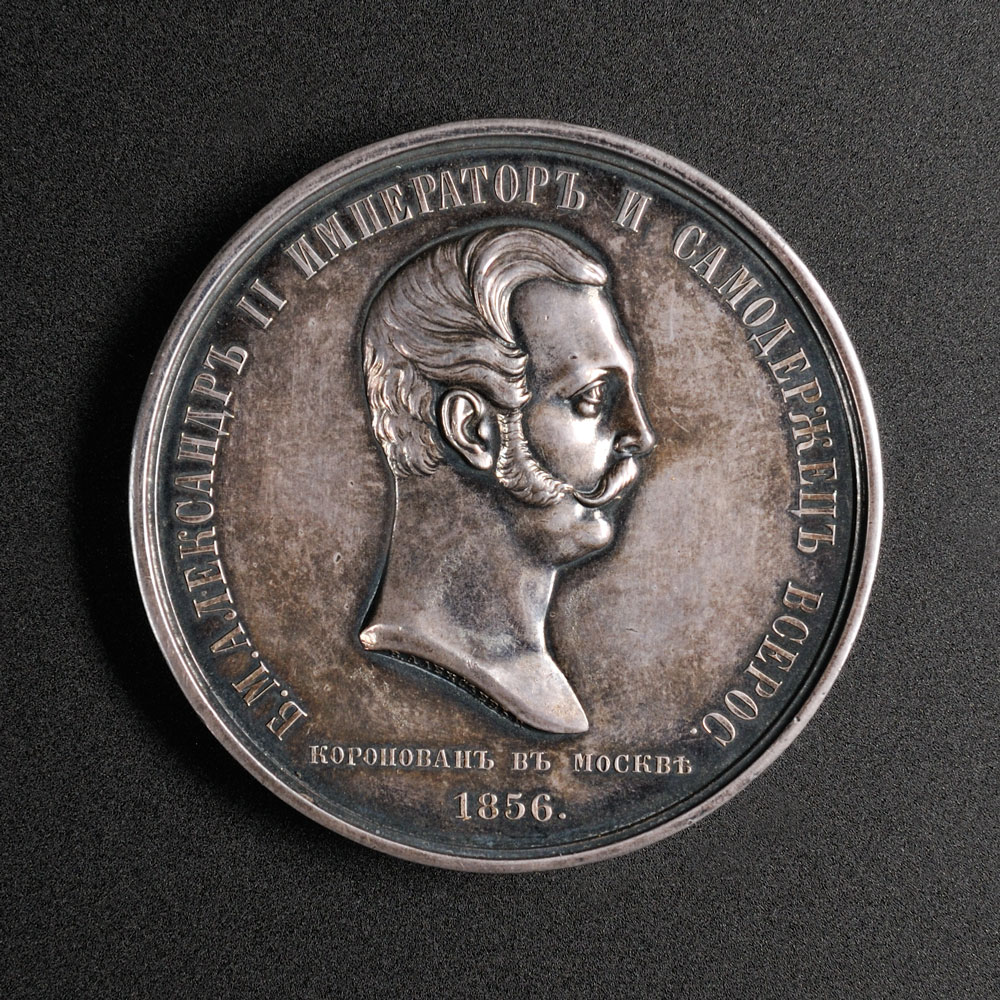 Alexander II Silver Coronation Medal, 1856 (Lot 482, Estimate $400-$600)