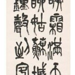 Hanging Scroll Calligraphy, China, Wu Changshuo (1844-1927), with a poem