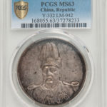 1916 Republic of China Yuan Shih-kai Flying Dragon $1, PCGS MS63 Gold Shield (Lot 1120, Estimate: $3,000-5,000)