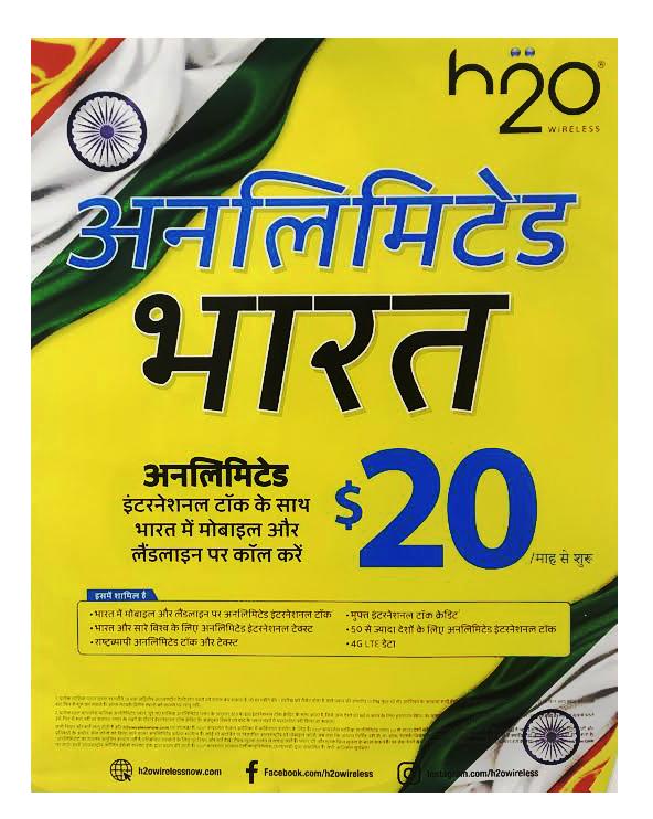 H2O Poster भारत / English