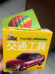 Mandy T. verified customer review of 風車出版 交通工具-FOOD超人聰明認知大圖卡 台灣進口