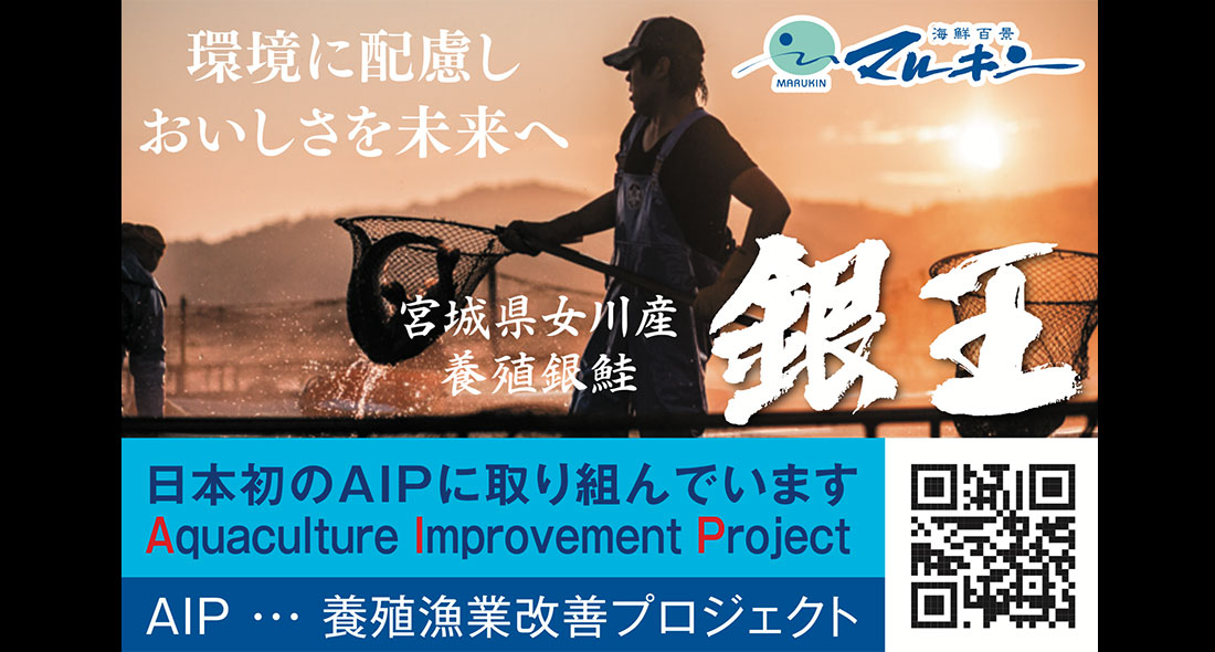 日本初の養殖漁業改善プロジェクト「宮城女川銀鮭AIP」西友店舗で4月10 日(火)からAIP対象銀鮭の販売を開始