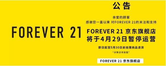 Forever 21快销品牌们的生死劫