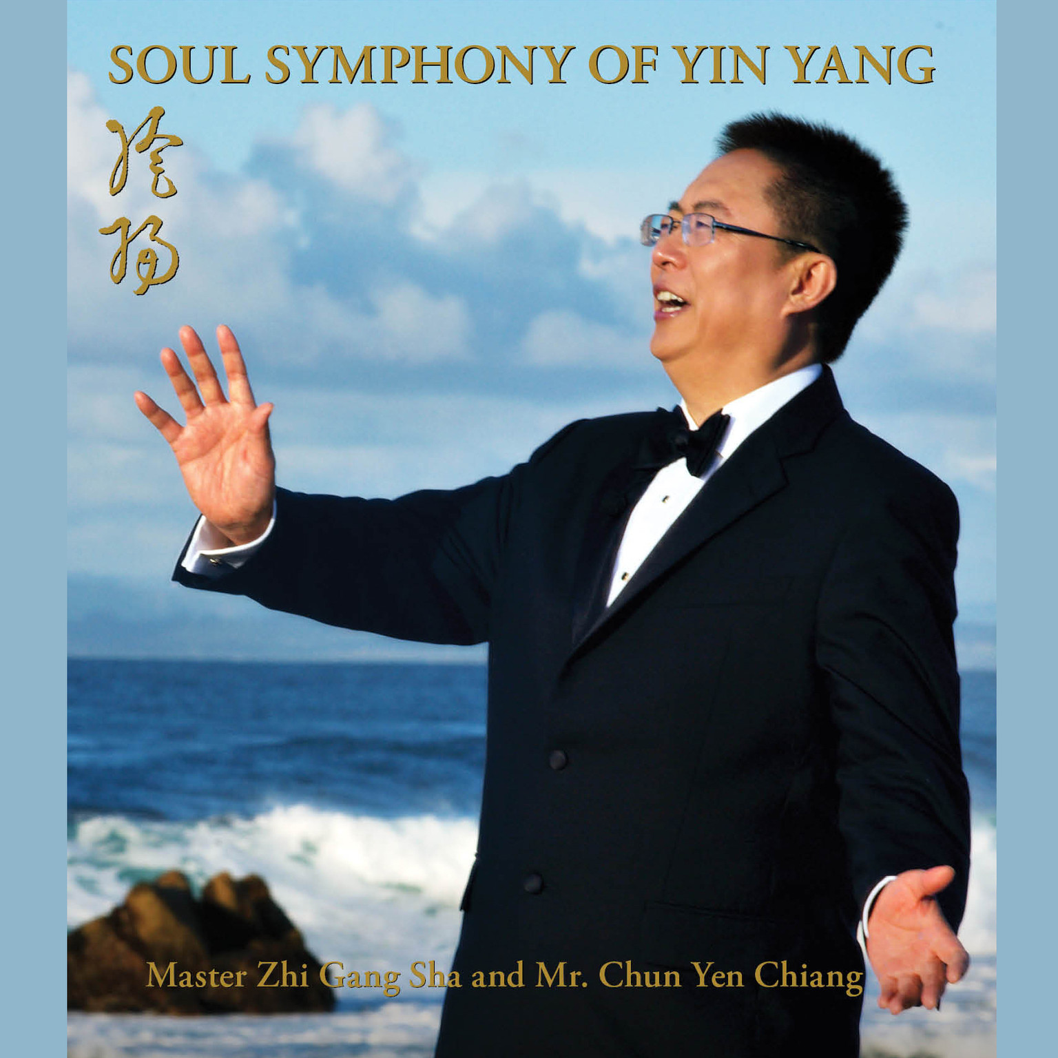 Printable Soul Symphony of Yin Yang Audiobook Cover Art