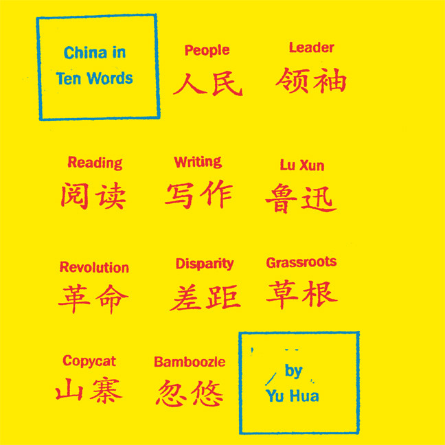 Printable China in Ten Words Audiobook Cover Art
