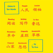 China in Ten Words, by Yu Hua
