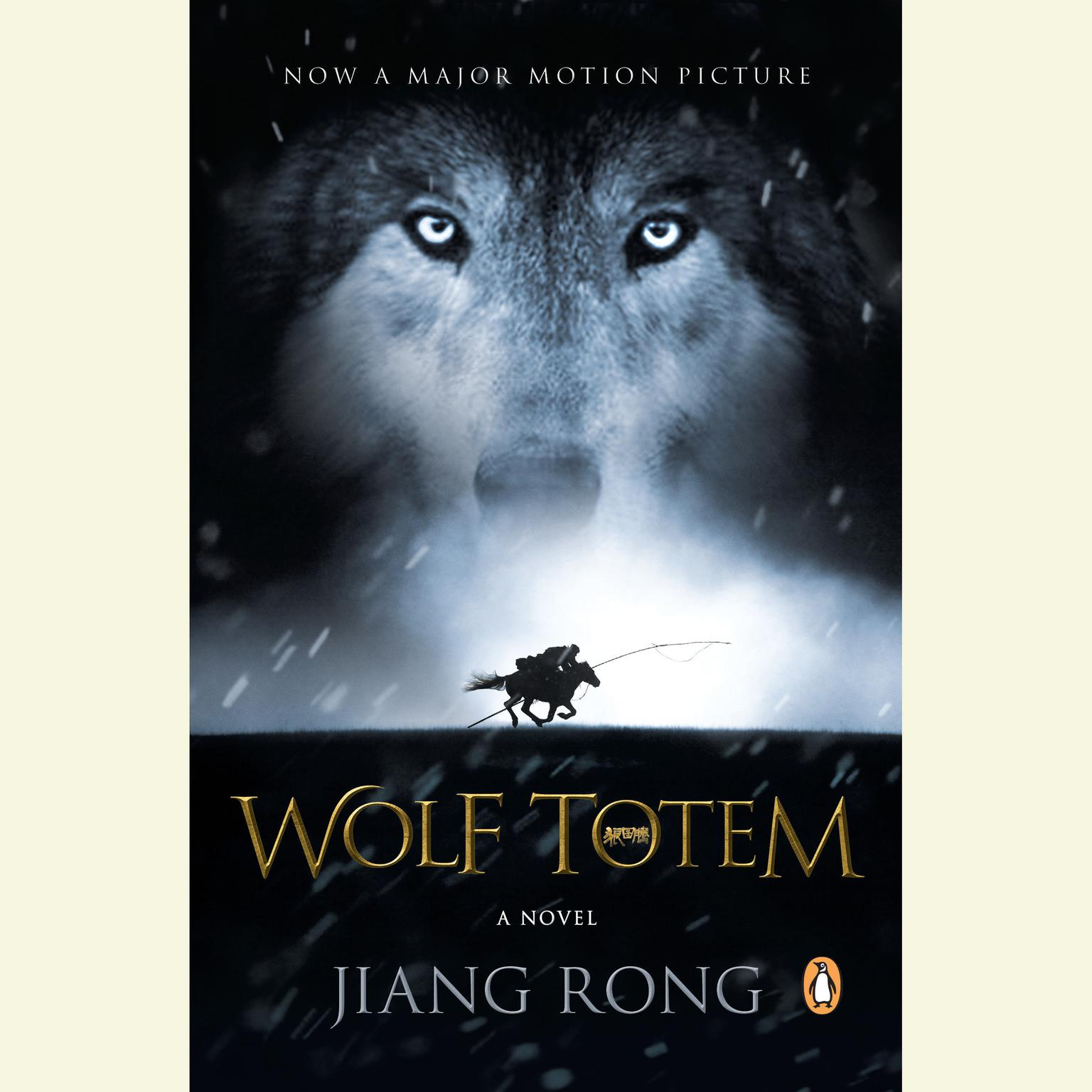 Printable Wolf Totem Audiobook Cover Art