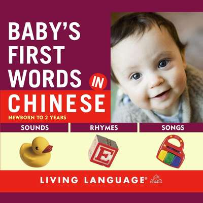 Babys First Words in Chinese: Newborn to Two Years Audiobook, by Erika Levy