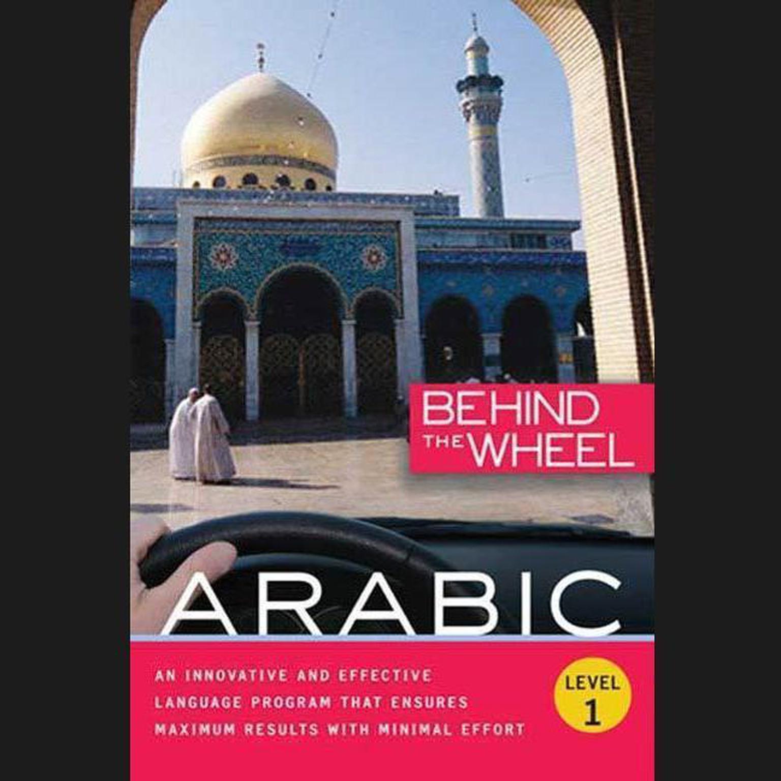 Printable Behind the Wheel - Arabic 1 Audiobook Cover Art
