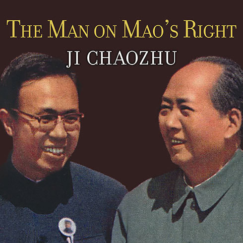 Printable The Man on Mao's Right: From Harvard Yard to Tiananmen Square, My Life Inside China's Foreign Ministry Audiobook Cover Art