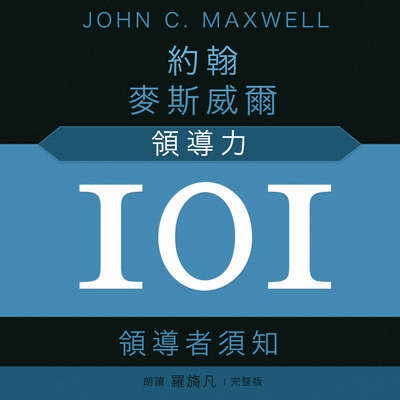 Leadership 101 (Mandarin): What Every Leader Needs to Know Audiobook, by John C. Maxwell