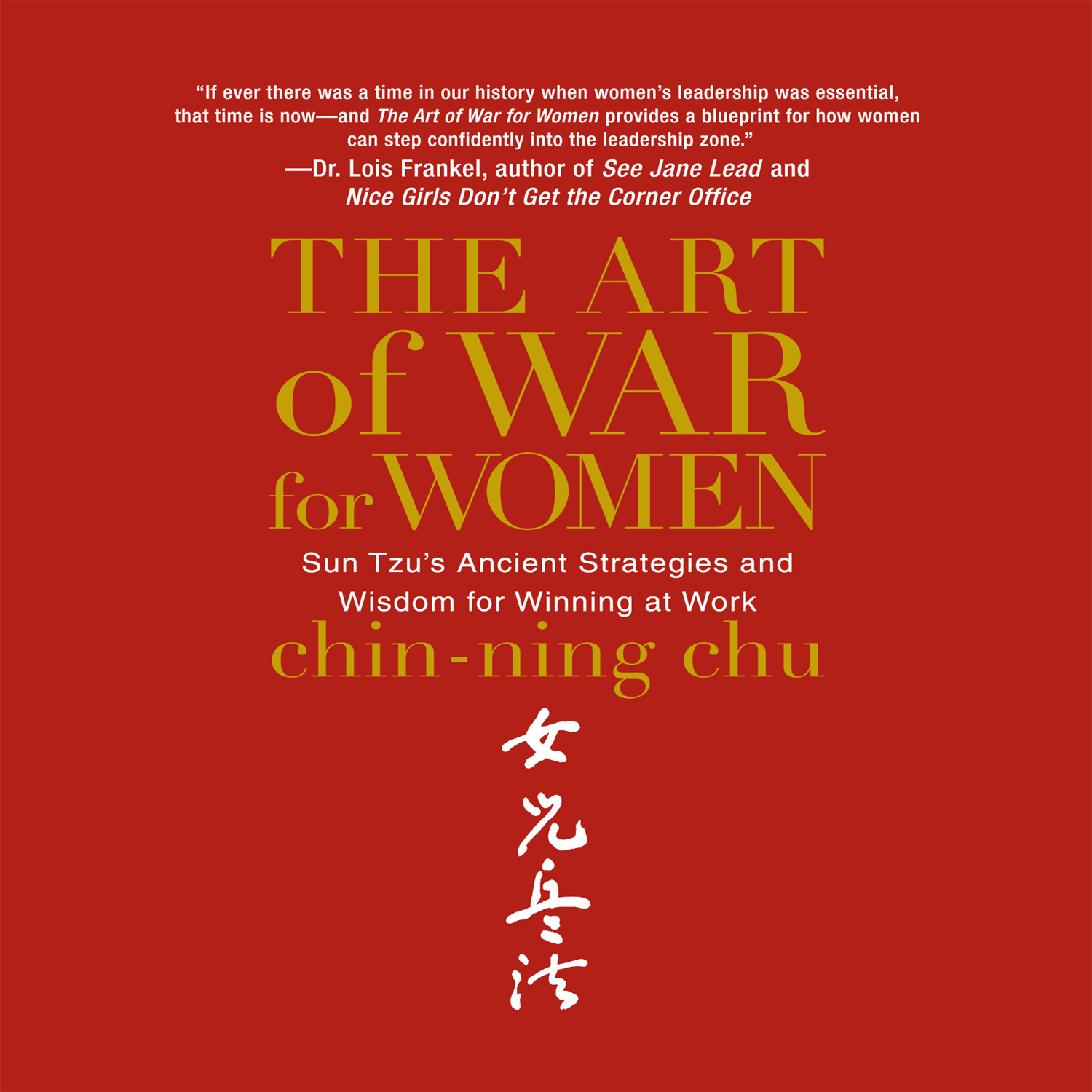Printable The Art of War for Women: Sun Tzu's Ancient Strategies and Wisdom for Winning at Work Audiobook Cover Art