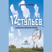 12 стульев [Russian Edition] Audiobook, by Вениамин Смехов