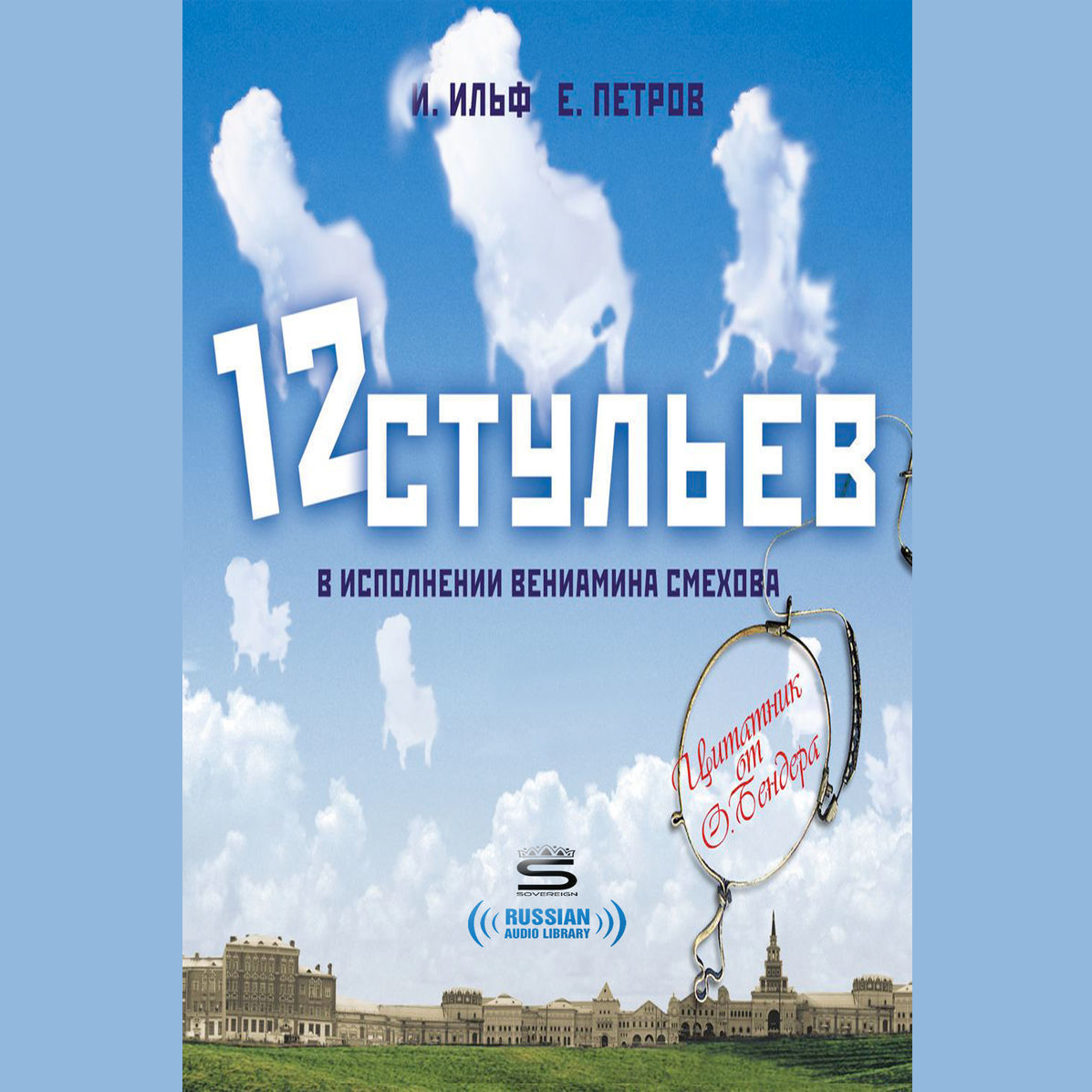 Printable 12 стульев [Russian Edition] Audiobook Cover Art