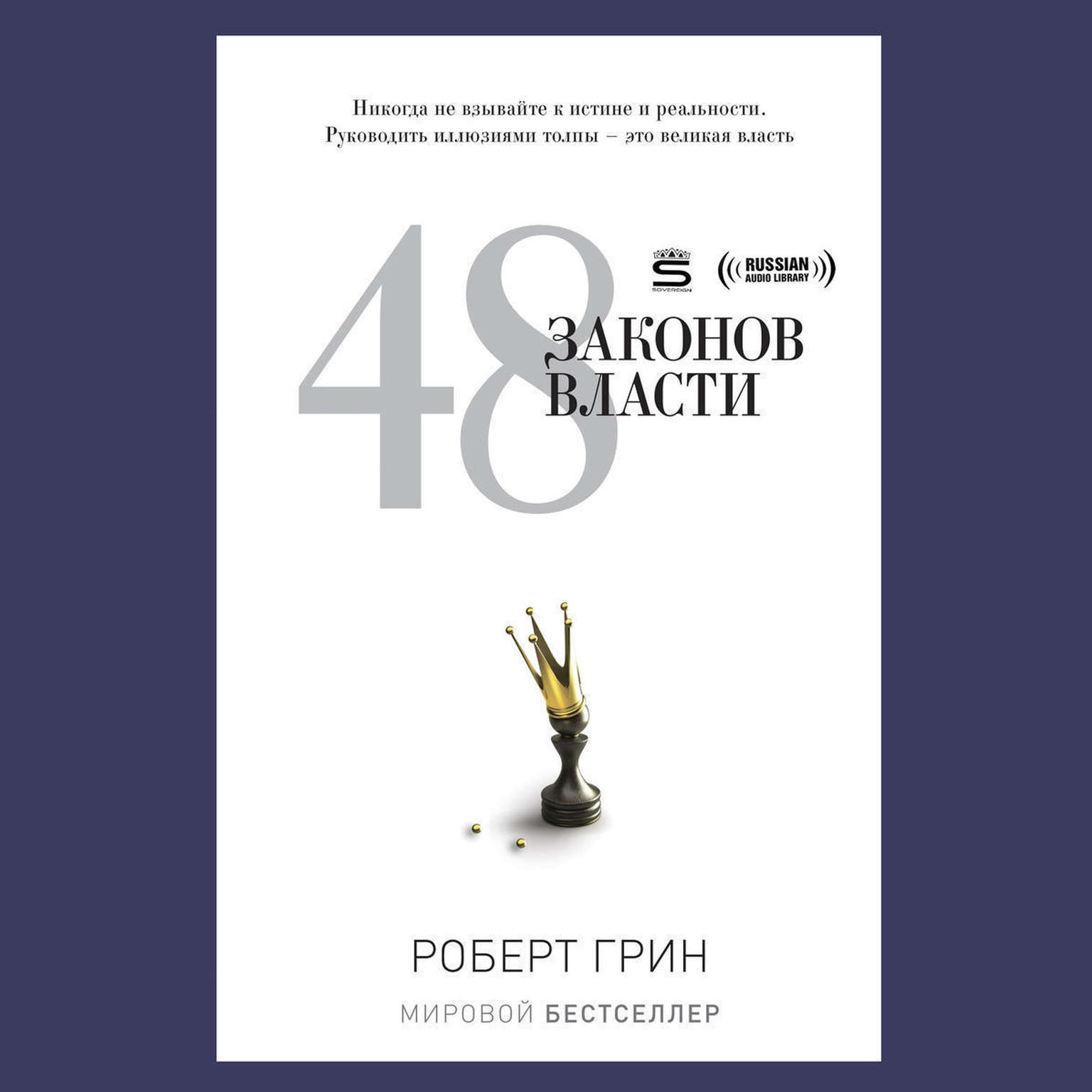 Printable 48 законов власти [Russian Edition] Audiobook Cover Art