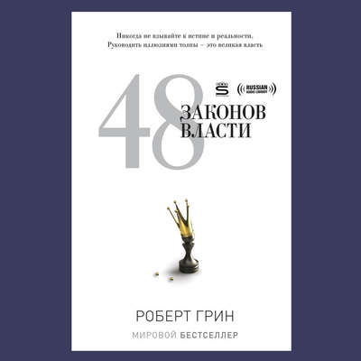 48 законов власти [Russian Edition] Audiobook, by Роберт Грин