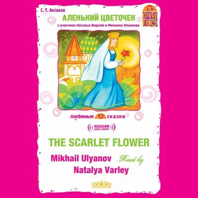 Аленький цветочек [Russian Edition] Audiobook, by Сергей Аксаков