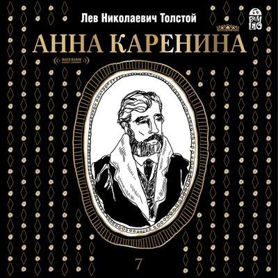 Анна Каренина (полная версия части 1-8) [Russian Edition] Audiobook, by Лев Толстой