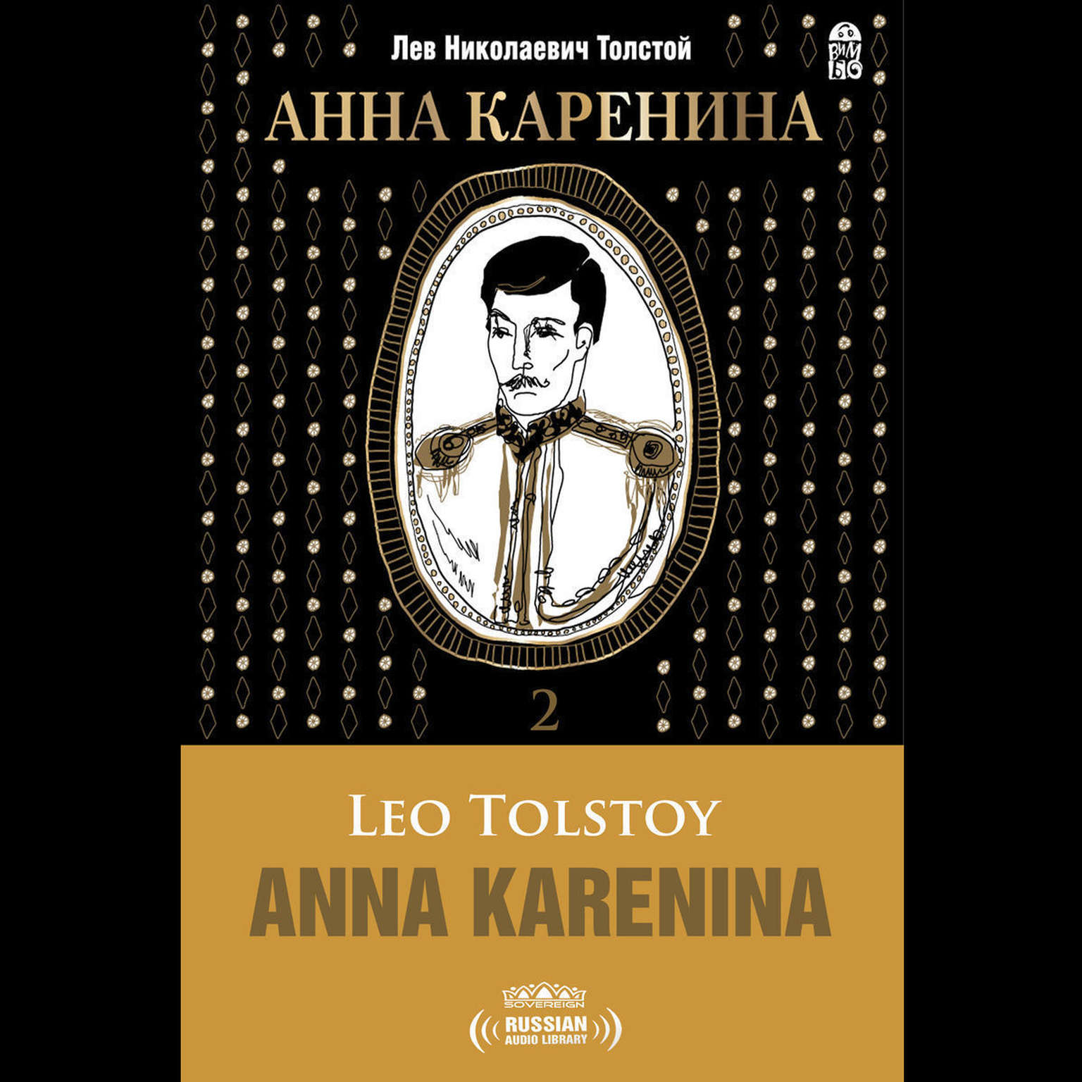 Printable Анна Каренина Часть 2 [Russian Edition] Audiobook Cover Art