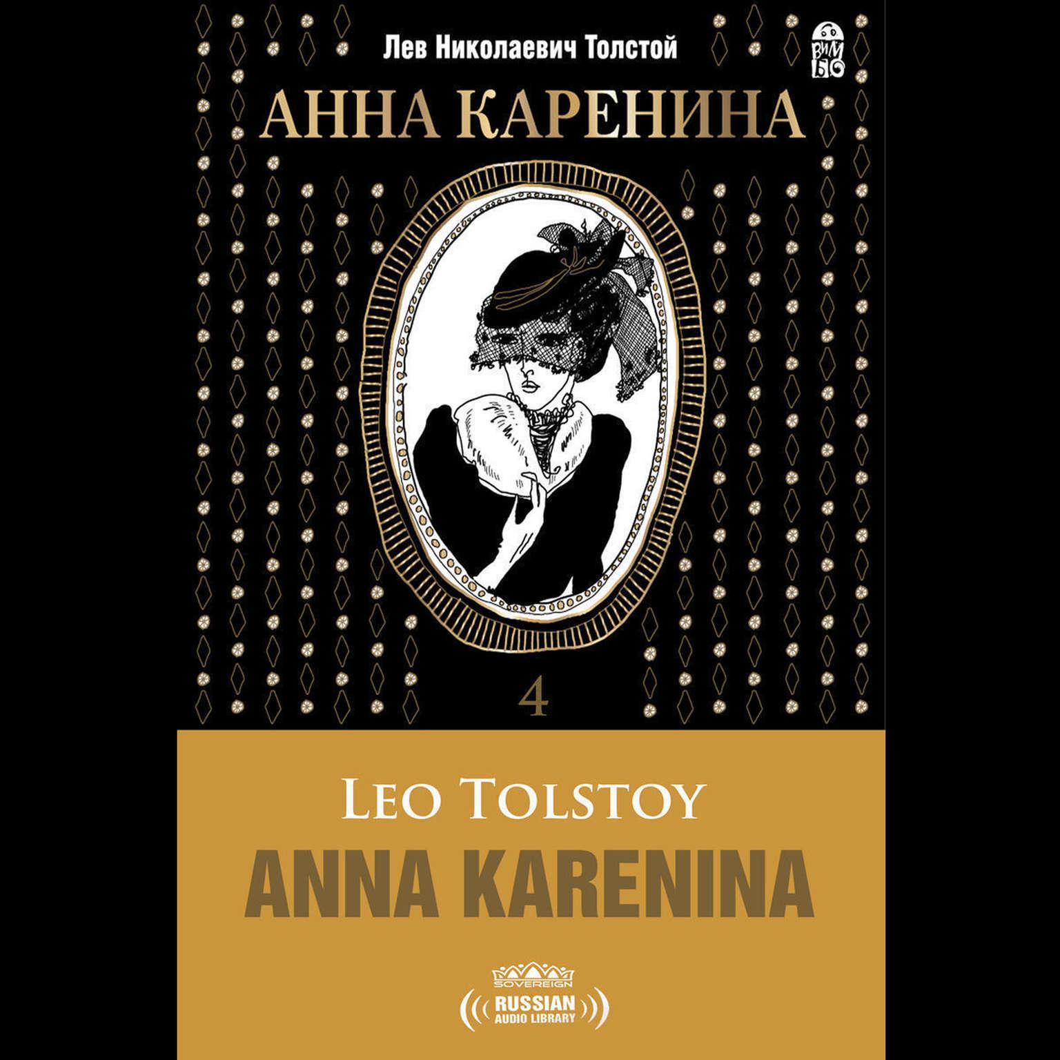 Printable Анна Каренина Часть 4 [Russian Edition] Audiobook Cover Art